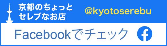 フェイスブック 京都のちょっとセレブなお店 @kyotoserebu