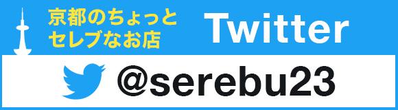 ツイッター 京都のちょっとセレブなお店 @serebu23