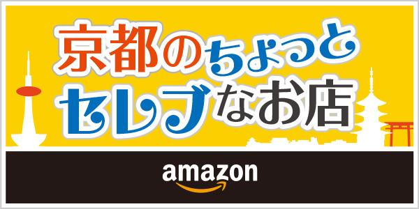 京都のちょっとセレブなお店 Amazon
