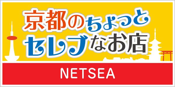 京都のちょっとセレブなお店 NETSEA