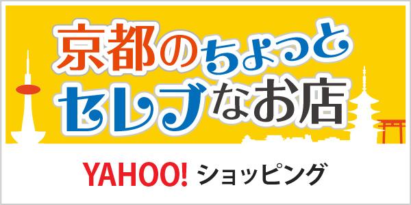 京都のちょっとセレブなお店 Yahoo ショッピング