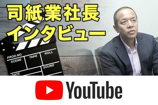司紙業YouTube